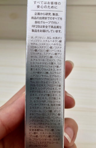 RF28アイクリームEX成分