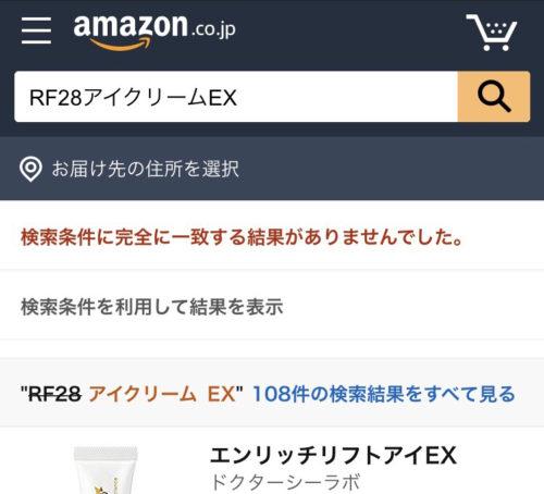 RF28アイクリームEX Amazon