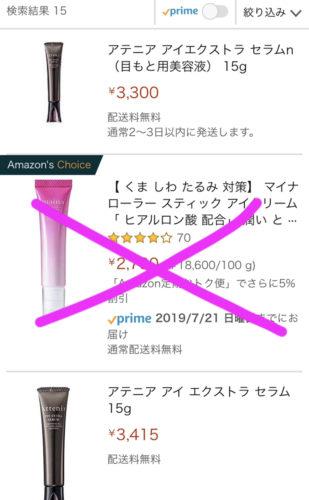 アイエクストラセラム Amazon値段
