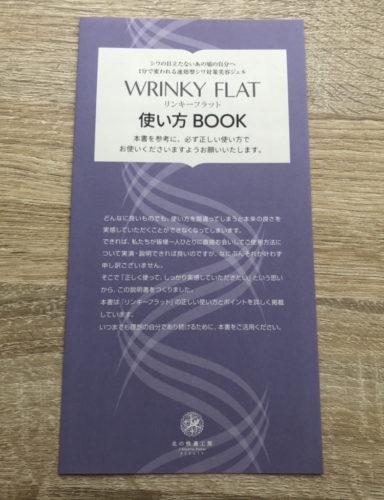 リンキーフラット 使い方BOOK