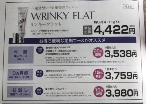 リンキーフラット 値段